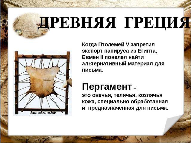 ДРЕВНЯЯ ГРЕЦИЯ Пергамент – это овечья, телячья, козлячья кожа, специально обр...