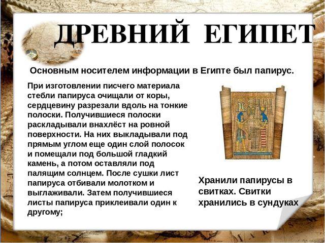 ДРЕВНИЙ ЕГИПЕТ При изготовлении писчего материала стебли папируса очищали от...