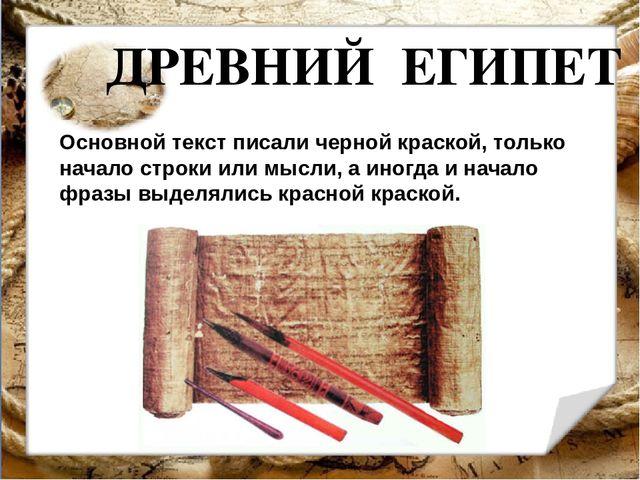 ДРЕВНИЙ ЕГИПЕТ Основной текст писали черной краской, только начало строки или...