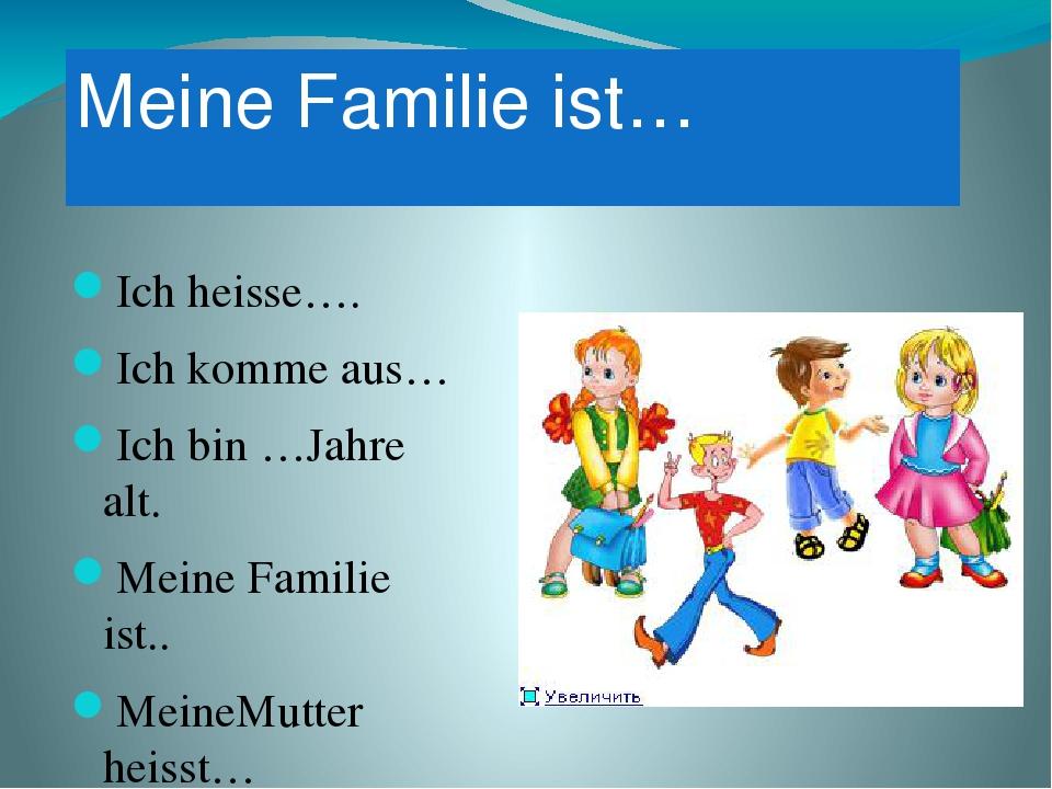 знакомство немецкий лексика