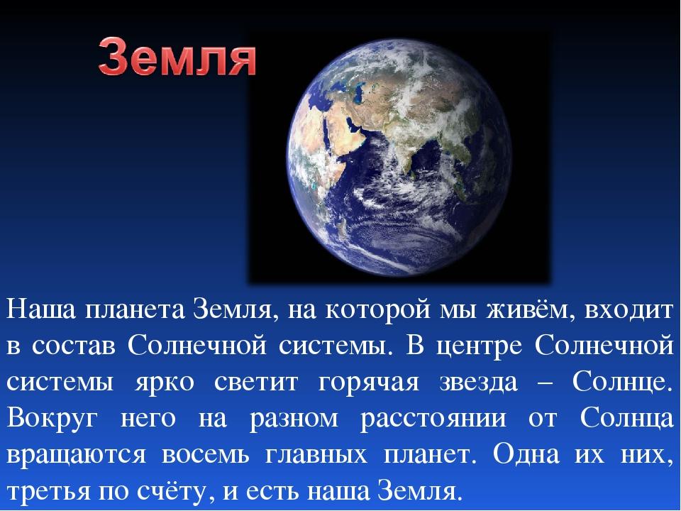 Земля как планета солнечной системы картинки
