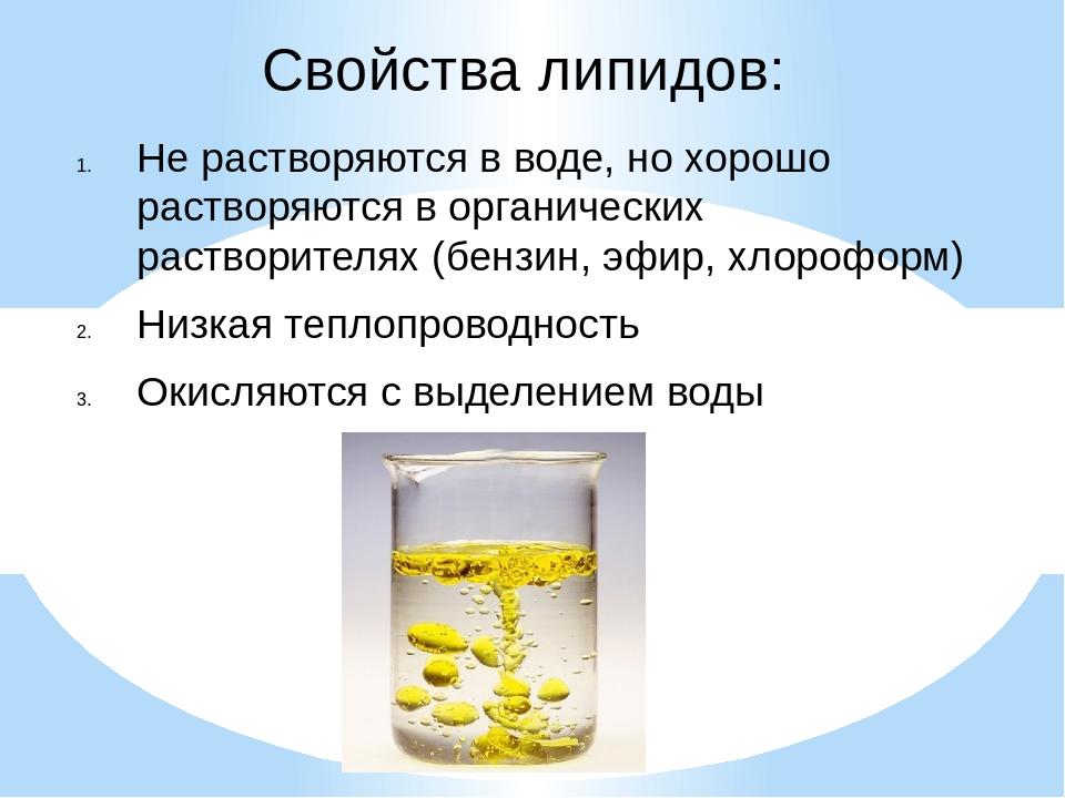 Свойства липидов: Не растворяются в воде, но хорошо растворяются в органическ...