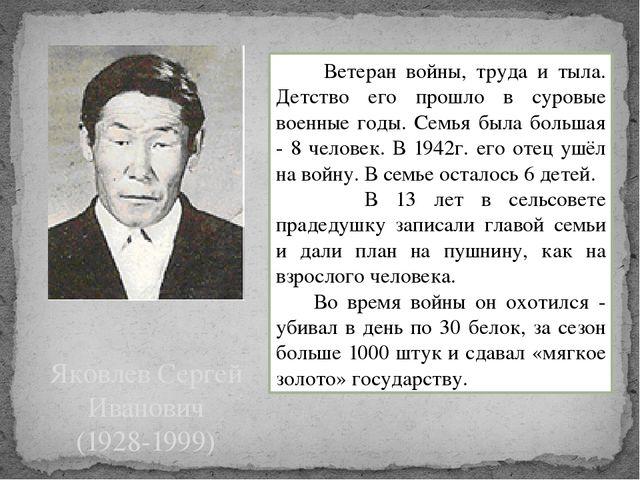 Яковлев Сергей Иванович (1928-1999) Ветеран войны, труда и тыла. Детство его...
