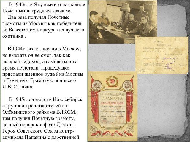В 1943г. в Якутске его наградили Почётным нагрудным значком. Два раза получа...