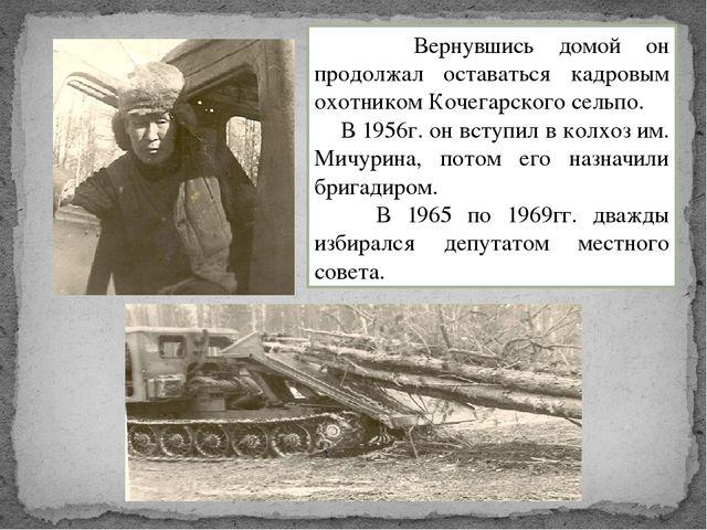 Вернувшись домой он продолжал оставаться кадровым охотником Кочегарского сел...