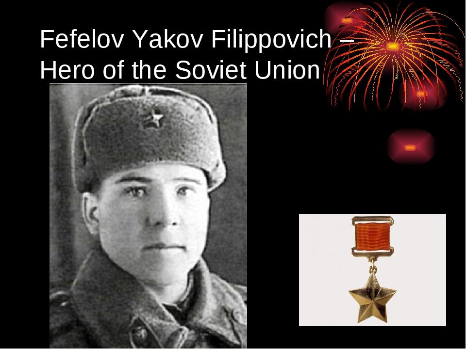 Fefelov Yakov Filippovich – Hero of the Soviet Union