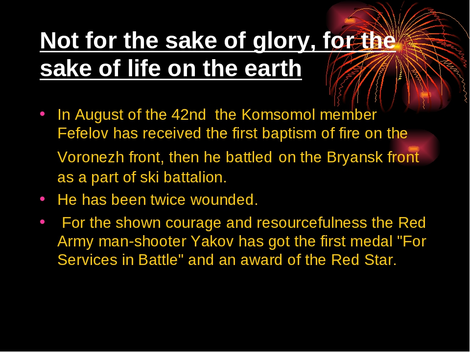 Not for the sake of glory, for the sake of life on the earth In August of the...