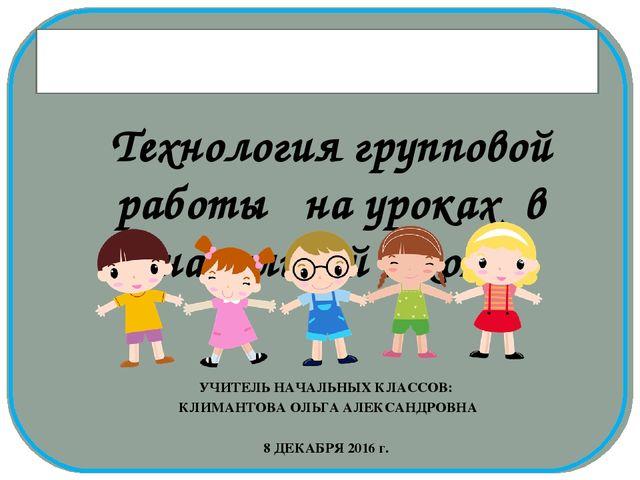 В дошкольном детстве основным видом деятельности детей была игра, которая.