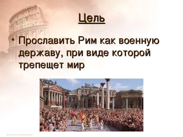 Древний рим архитектура скачать конспект урока мхк