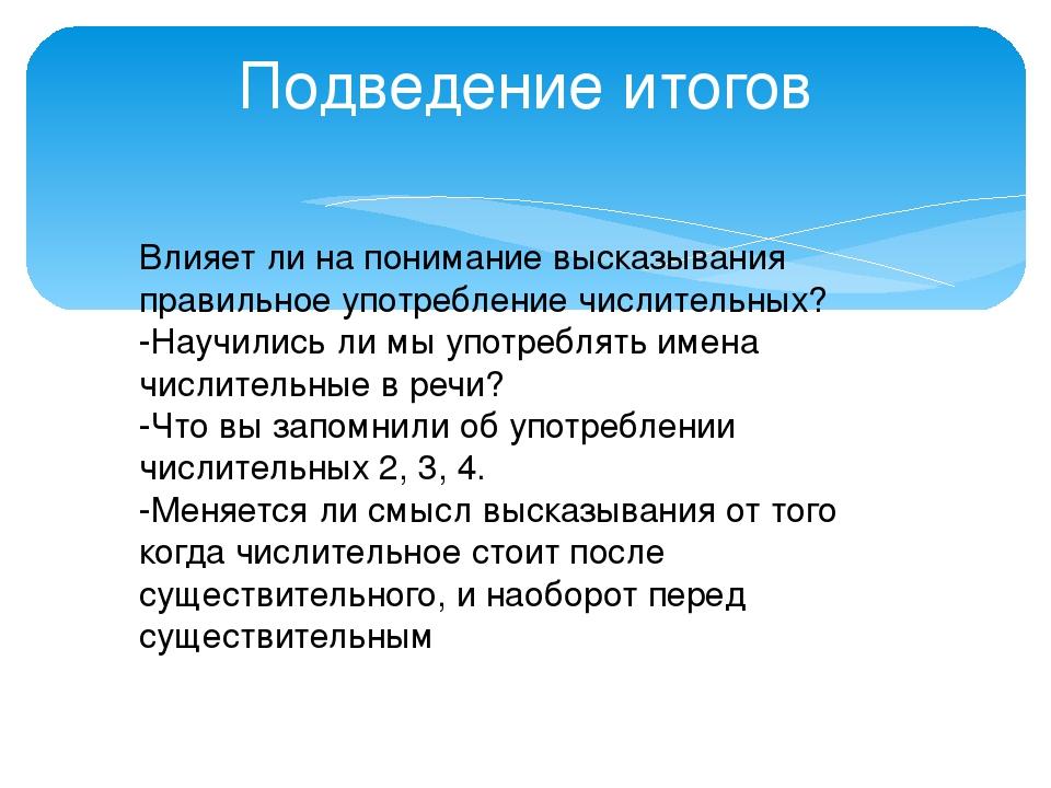 Употребление в речи числительных доклад 4105