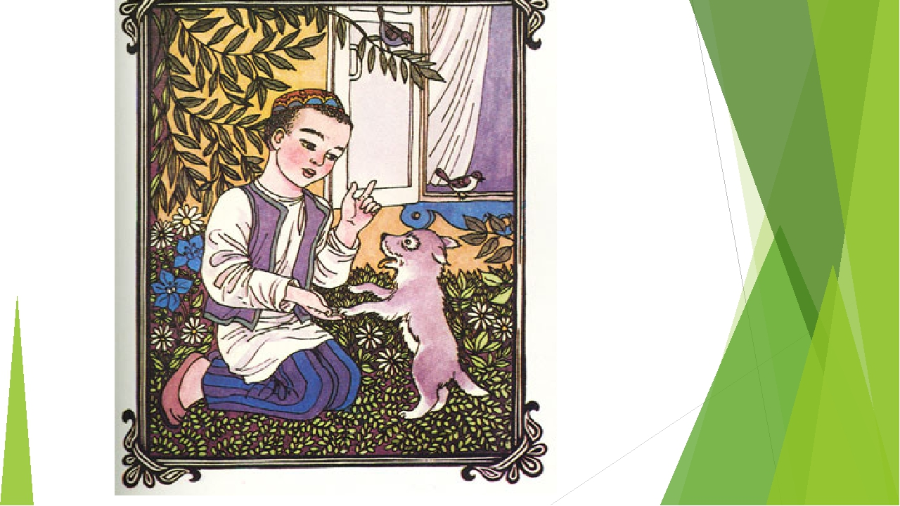 рисунки из татарских сказок габдуллы тукая