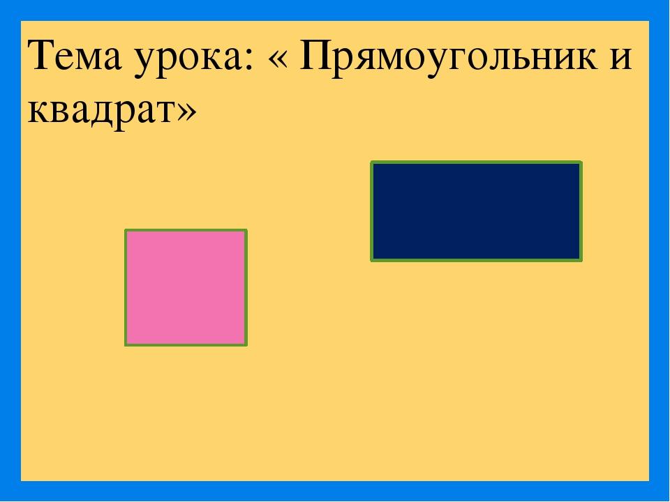 пластика картинки на тему квадрат и прямоугольник нормальных условиях