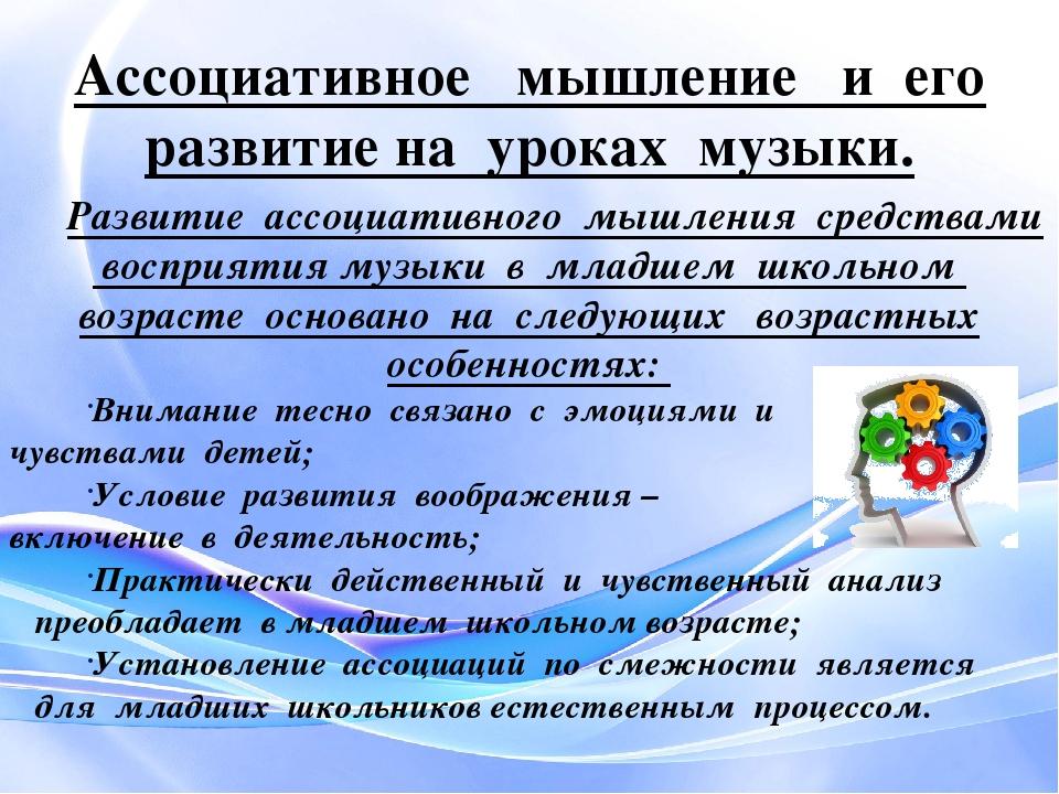 Кабалевский конкретизирует цель музыкального воспитания следующим образом: цель школьного музыкального образования сформулировал д.