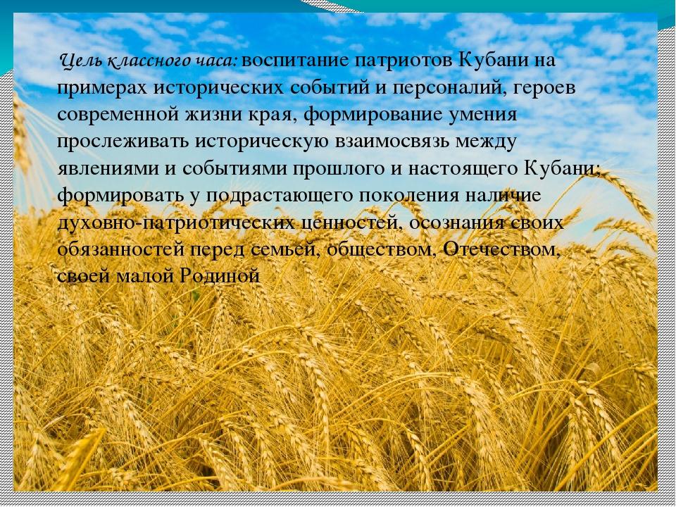 Цель классного часа: воспитание патриотов Кубани на примерах исторических со...