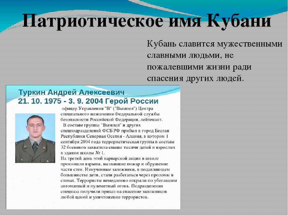 Патриотическое имя Кубани Кубань славится мужественными славными людьми, не п...
