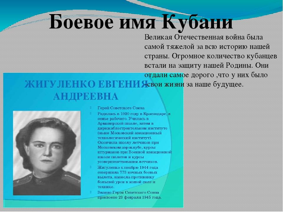 Боевое имя Кубани Великая Отечественная война была самой тяжелой за всю истор...
