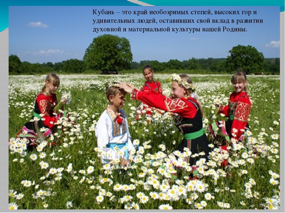 Кубань – это край необозримых степей, высоких гор и удивительных людей, оста...