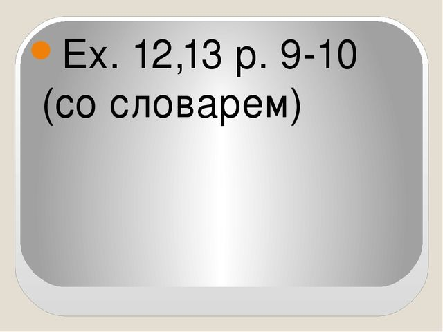 Eх. 12,13 p. 9-10 (со словарем)