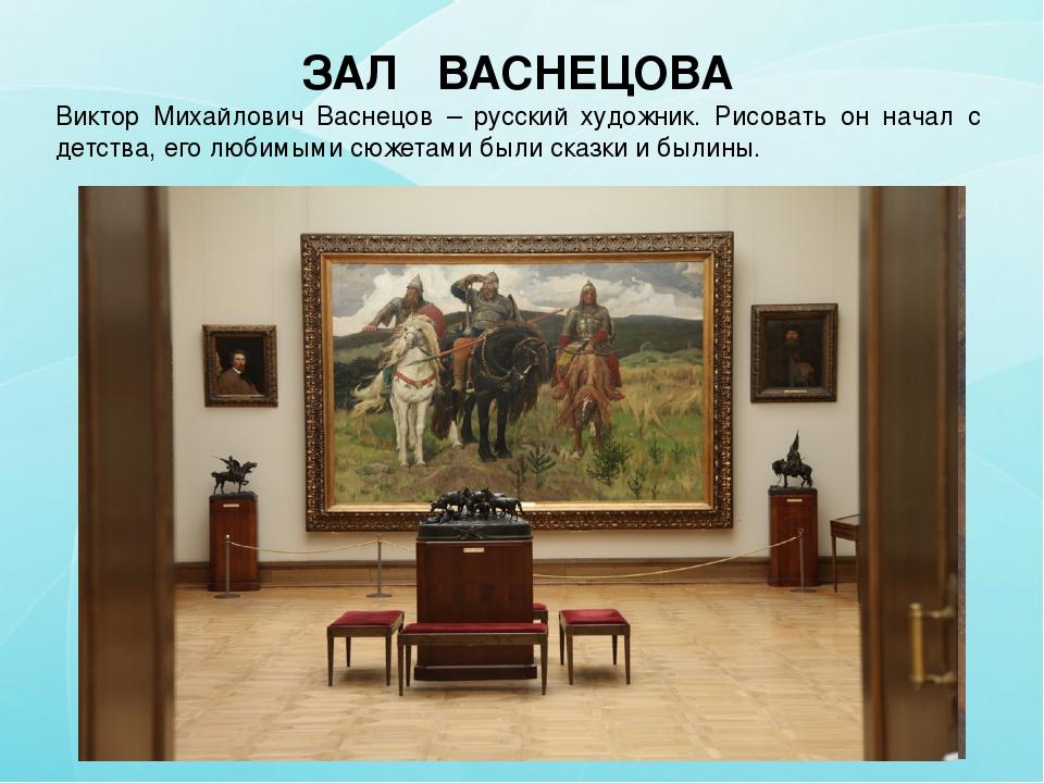 Третьяковская галерея картинки с описанием, надписями класс