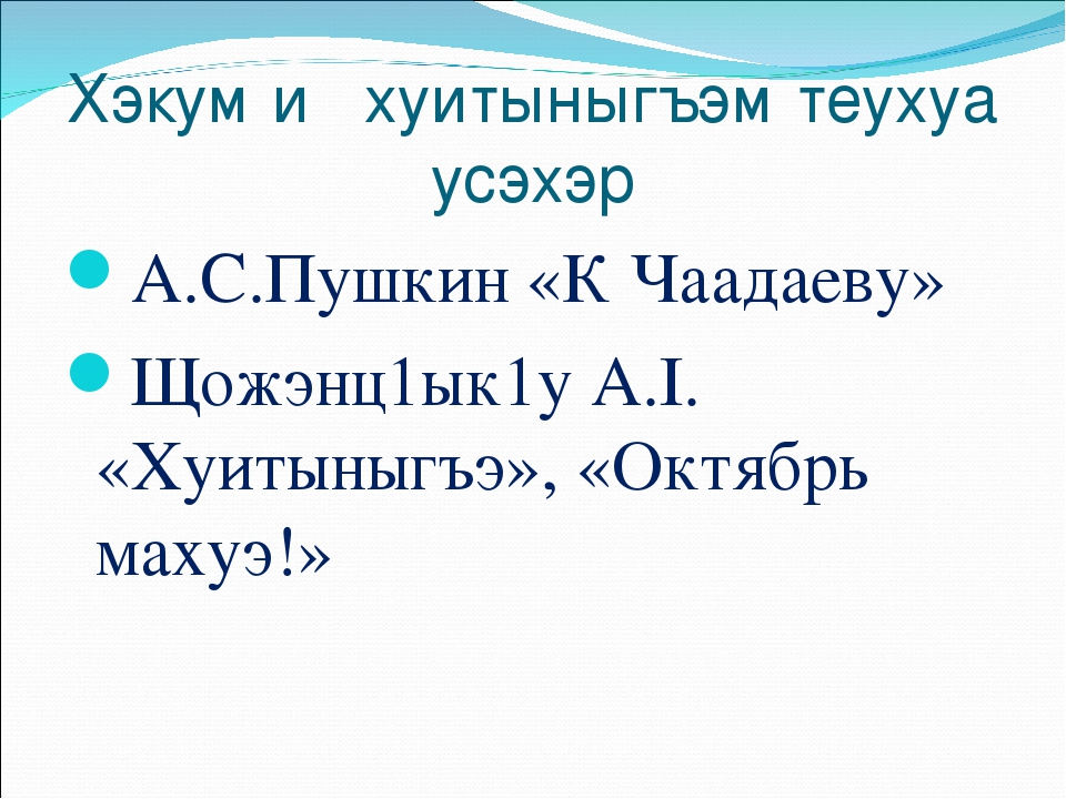 Хэкум и хуитыныгъэм теухуа усэхэр А.С.Пушкин «К Чаадаеву» Щожэнц1ык1у А.I. «Х...