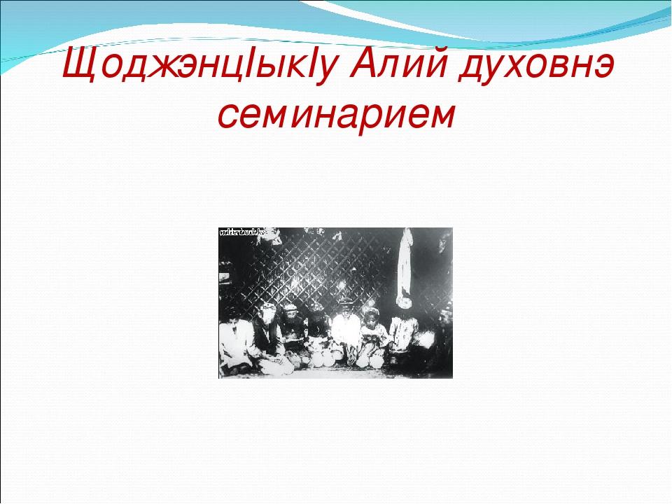 ЩоджэнцIыкIу Алий духовнэ семинарием