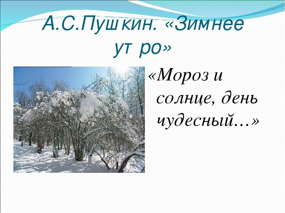 А.С.Пушкин. «Зимнее утро» «Мороз и солнце, день чудесный…»
