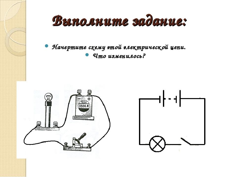 схему электрической цепи рисуем
