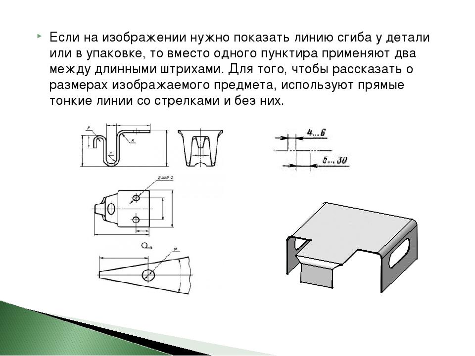 Если на изображении нужно показать линию сгиба у детали или в упаковке, то вм...