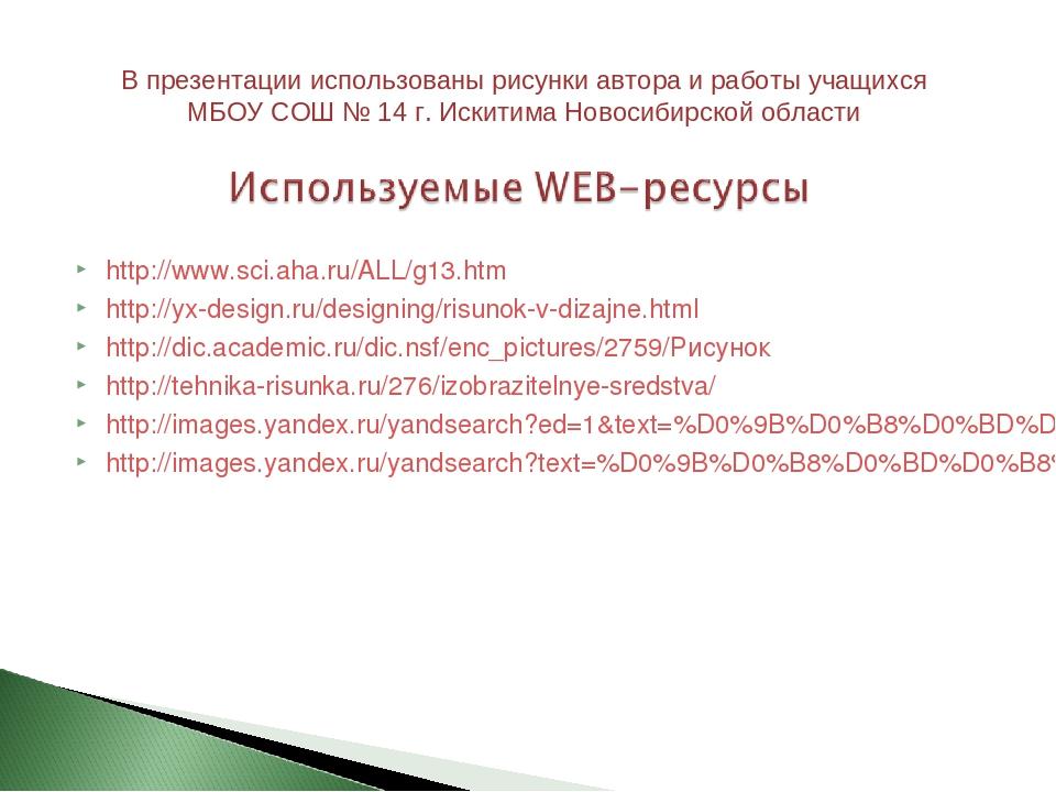 http://www.sci.aha.ru/ALL/g13.htm http://yx-design.ru/designing/risunok-v-diz...