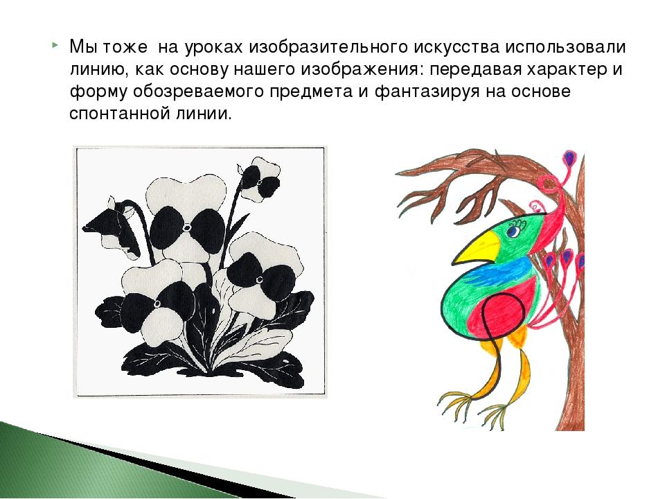 Мы тоже на уроках изобразительного искусства использовали линию, как основу н...