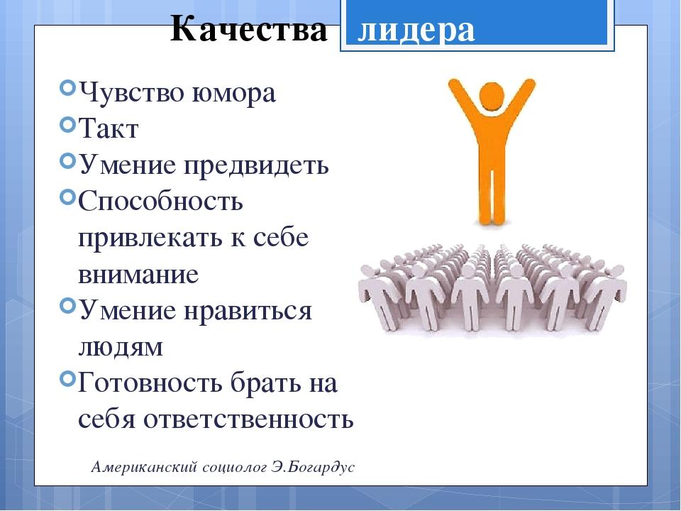 поздравления лидерские качества департамент мид россии