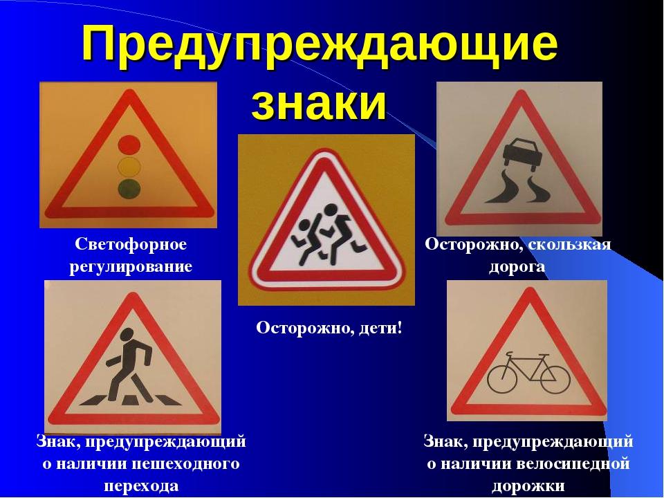 Предупредительные дорожные знаки в картинках