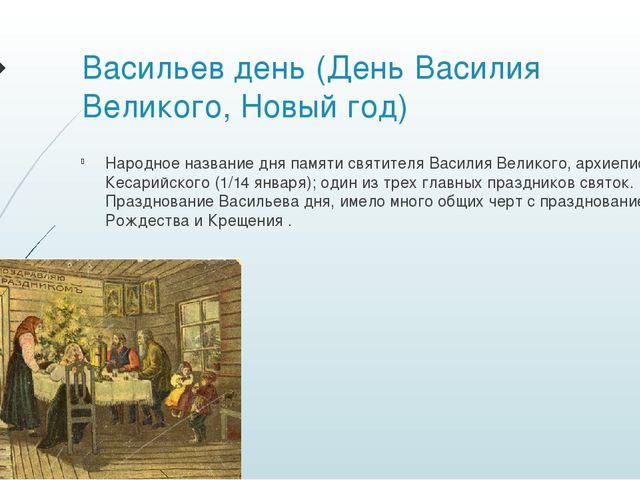 Васильев день (День Василия Великого, Новый год) Народное название дня памяти...