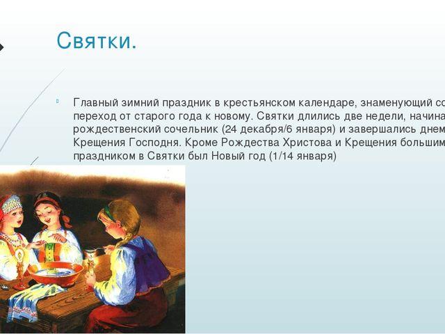Святки. Главный зимний праздник в крестьянском календаре, знаменующий собой п...