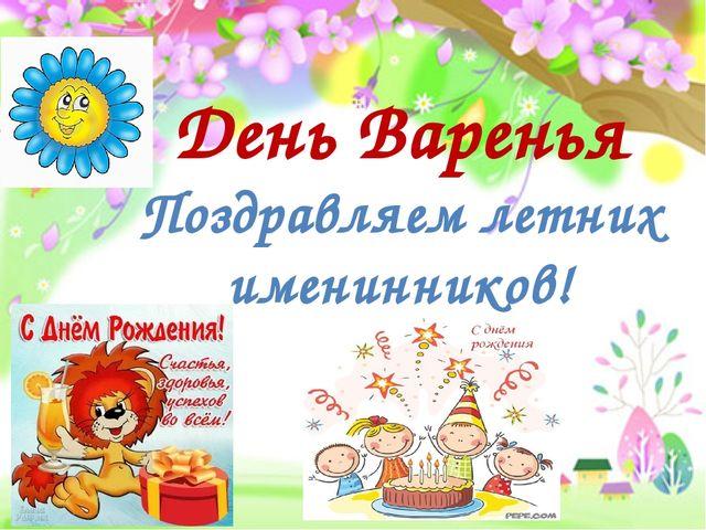Поздравления ко дню именинников