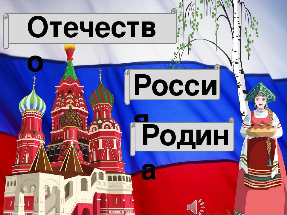 Россия Отечество Родина