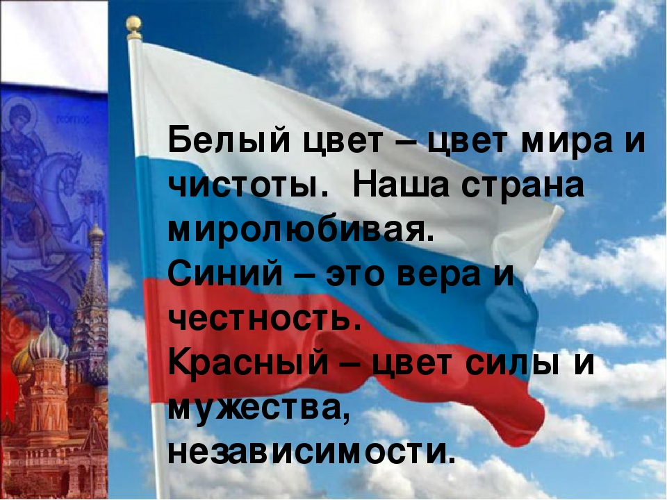 Белый цвет – цвет мира и чистоты. Наша страна миролюбивая. Синий – это вера...
