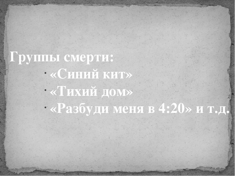 Группы смерти: «Синий кит» «Тихий дом» «Разбуди меня в 4:20» и т.д.