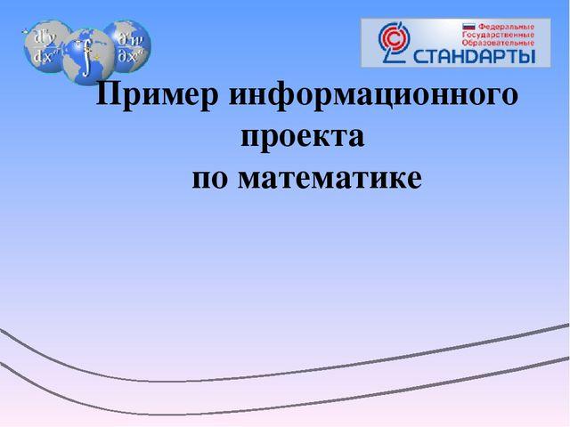 810d9b3e1231 Пример информационного проекта по математике