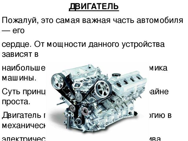 ДВИГАТЕЛЬ Пожалуй, это самая важная часть автомобиля — его сердце. От мощност...