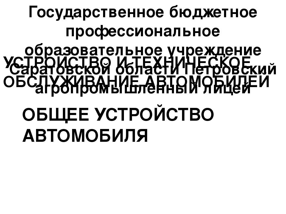 Государственное бюджетное профессиональное образовательное учреждение Саратов...