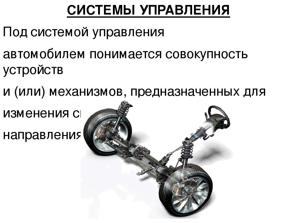 СИСТЕМЫ УПРАВЛЕНИЯ Подсистемой управления автомобилемпонимается совокупност...