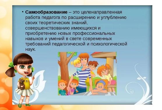 Статьи папка самообразования воспитателя по экологии модели детского