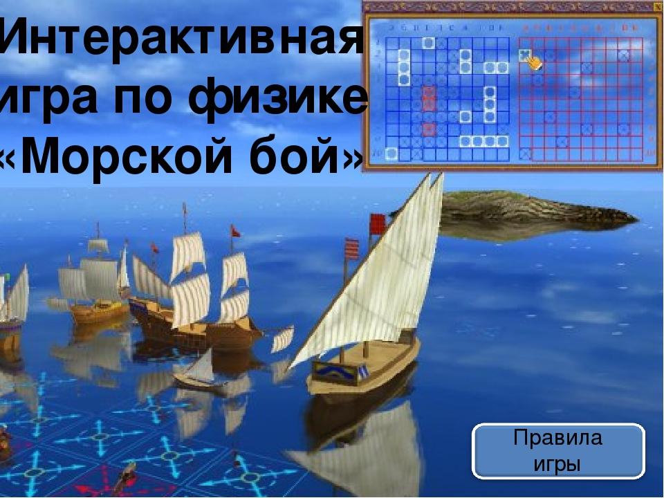 Интерактивная игра по физике «Морской бой» Правила игры http://katti.ucoz.ru/...