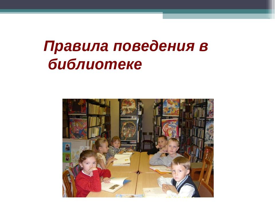 Картинки правил поведения в библиотеке