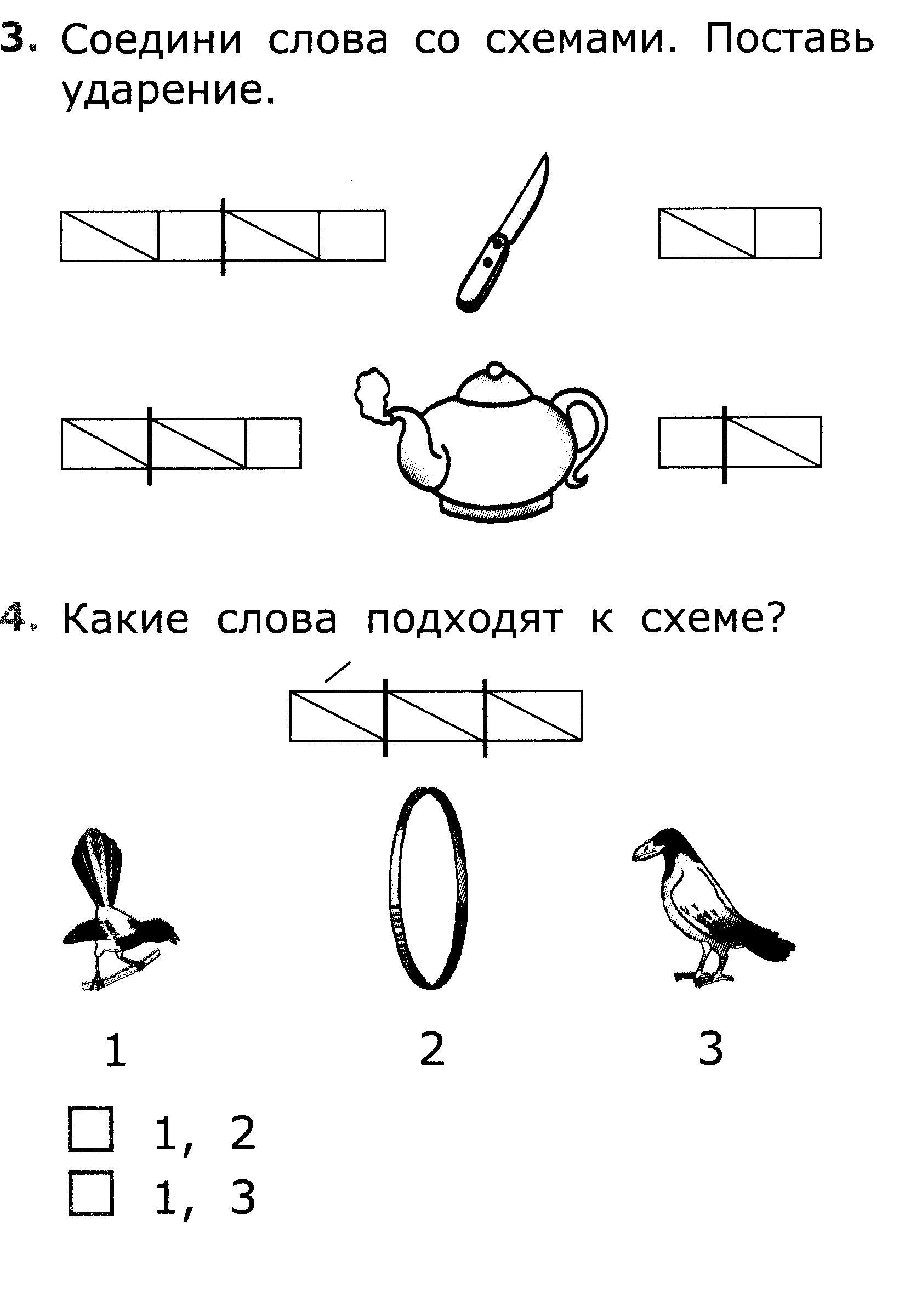 соотнесите картинки со схемами и раскрасьте кружок советском союзе выпуск
