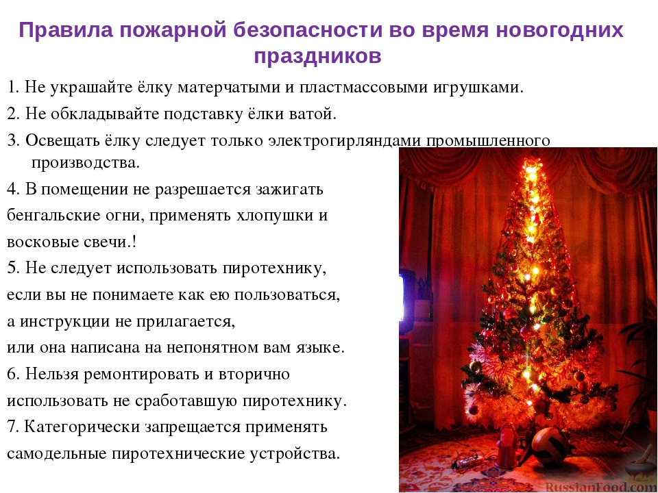 Безопасность в новогодние праздники для детей презентация