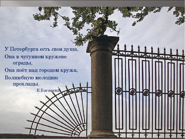 У Петербурга есть своя душа, Она в чугунном кружеве ограды, Она поёт над горо...