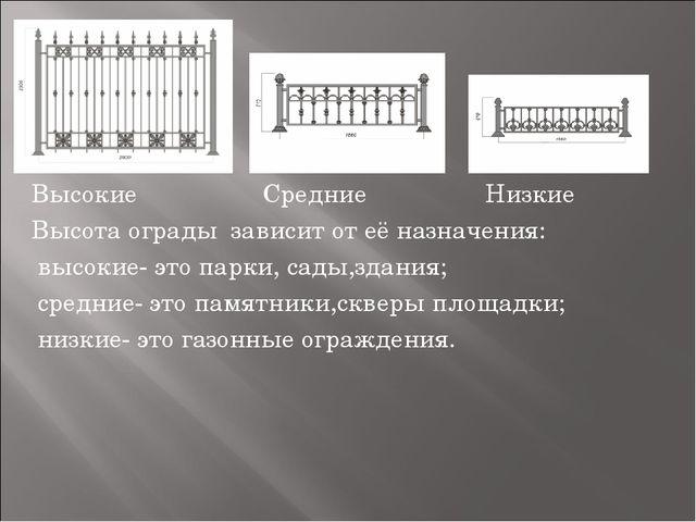 Высокие Средние Низкие Высота ограды зависит от её назначения: высокие- это п...