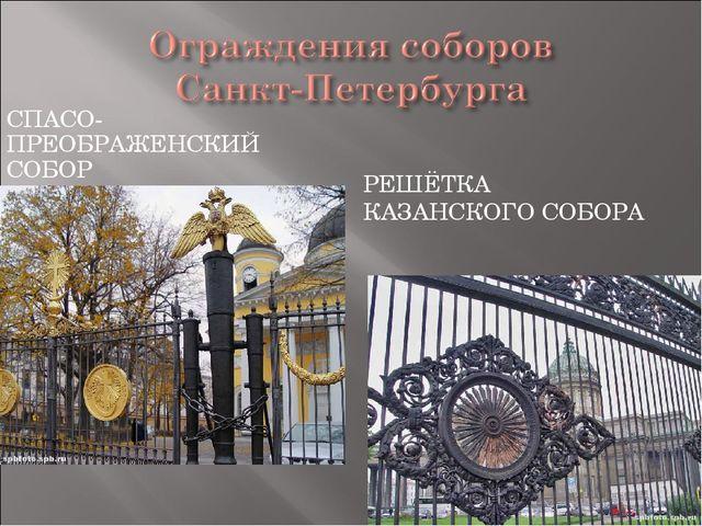 СПАСО-ПРЕОБРАЖЕНСКИЙ СОБОР РЕШЁТКА КАЗАНСКОГО СОБОРА